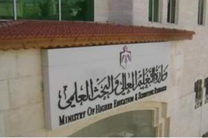 بالأسماء...إعلان هام للطلبة العائدين من الجامعات السودانية المتقدمين للامتحان التقييمي