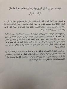 الاتحاد العربي البري يوقع مذكرة تفاهم مع اتحاد نقل الركاب الدولي