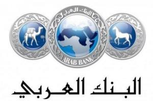 البنك العربي يطلق حملة ترويجية خاصة بالقروض السكنية
