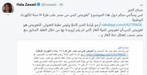 زواتي توضّح تعويض الاردن من الغاز المصري بدل انقطاع 15 سنة