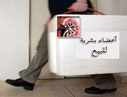 اليمن يتعقب 3 أردنيين متهمين بالاتجار بالأعضاء