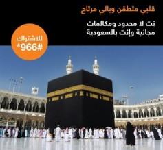 أورانج تلبي تياجات مشتركيها بعرض تجوال مميز بالسعودية
