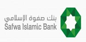 بنك صفوة الإسلامي يسهم بإنجاح فعاليات مؤتمر جامعة الحسين التقنية السنوي الثاني