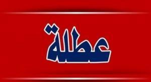 عطلة الأردنيين تنتهي اليوم