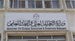 التعليم العالي يعلن عن فتح باب القبول لمنح ما بعد الدكتوراة