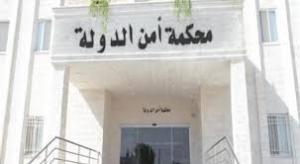 بالاسماء .. إعادة تشكيل محكمة أمن الدولة والمبيضين رئيسا