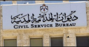 الخدمة المدنية يعلن عن 1075 وظيفة معلم