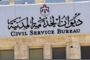 الخدمة المدنية يعدل موعد التقدم للتعيين في التربية