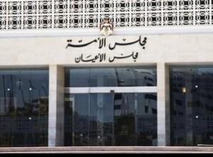 مجلس الأعيان يصرّ على رفضه شمول أعضاء مجلس الأمة بالضمان
