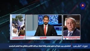 الخشمان: علينا احترام افتتاح الملك للعام الدراسي