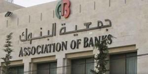جمعية البنوك تصدر توضيحا حول أسعار الفوائد للقروض والودائع
