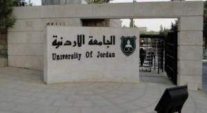 الدفعة الثاني من المرشحين للقبول بالدكتوراه والماجستير في الأردنية (اسماء)