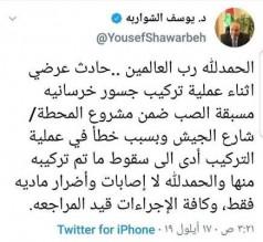 أمين عمان  يعلق على  حادثة جسر المحطة