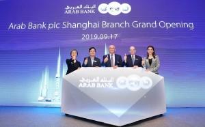 البنك العربي يفتتح فرعه الجديد في شنغهاي - الصين