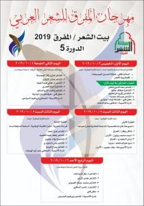 مهرجان المفرق للشعر العربي يطلق فعالياته يوم الخميس