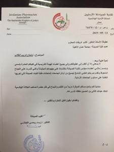 نقابة الصيادلة تشيد بجامعة عمان الاهلية لتصدر طلبتها نتائج امتحانات الصيدلة للجامعات