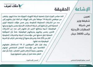 الحكومة توضح حقيقة تعيين شقيقة وزير براتب ٣٦٠٠ دينار