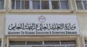 وزارة التعليم العالي والبحث العلمي تتابع قضية الطلبة الأردنيين في أوكرانيا منذ أشهر
