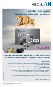 اشتر ببطاقة بنك ABC  الائتمانية واحصل على خصم مباشر بنسبة 20% من Leaders