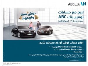 اربح مع حسابات توفير بنك ABC سيارات موديل 2019 و جوائز نقدية