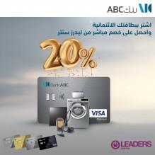 بنك ABC الأردن يطلق حملة ترويجية لحاملي البطاقات الائتمانية بالتعاون مع ليدرز سنتر