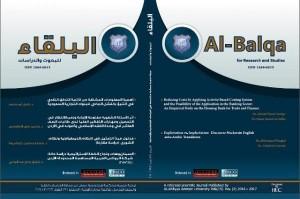 مجلة عمان الاهلية