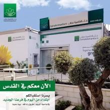 الان في القدس بنك القاهرة عمان