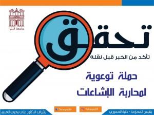 ندوة بجامعة البترا تؤكد أهمية دور الناطقين الإعلاميين في محاربة الإشاعة