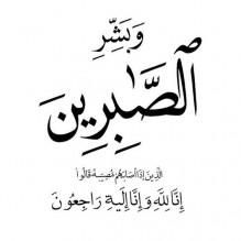 والد الزميل الاستاذ عمر عبنده في ذمة الله