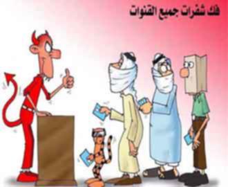 العالم العربي بالأرقام: 5 مليارات دولار تنفق على الشعوذة و112 قناة جنسية تنطق العربية