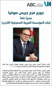 صوفيا مديرا عاما لبنك المؤسسة العربية المصرفية