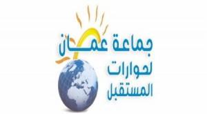 عمان لحوارات المستقبل تطلق مرصدها الرقابي