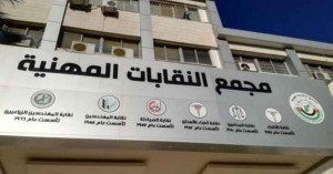 سمارة: رئيس مجلس النقباء سيتولى ادارة ملف المفاوضات مع الحكومة حول علاوة المهندسين
