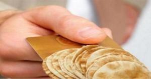 تصريح هام من وزير المالية حول دعم الخبز .. تفاصيل