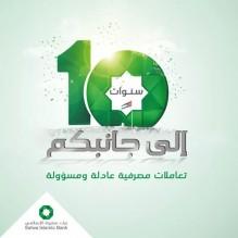 بنك صفوة الاسلامي... 10 سنوات في مسيرة التقدم والبناء
