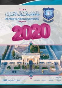 صدور العدد الحادي عشر من مجلة جامعة عمان الأهلية