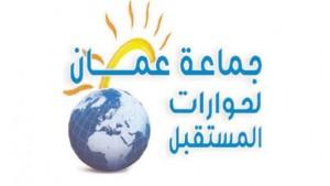 بالتعاون مع جامعات أردنية جماعة عمان لحوارات المستقبل تجمع التراث الأردني وتوثقه