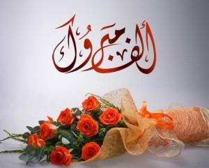 شقيق الزميل شادي سمحان ( محمد) يرزق بركان ..الف مبروك