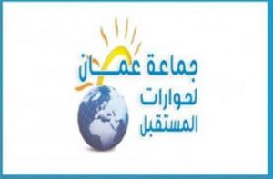 جماعة عمان لحوارات المستقبل    تندد بالممارسات الاستفزازية لشركات الخدمات