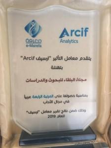 في حفل معامل التأثير العربي