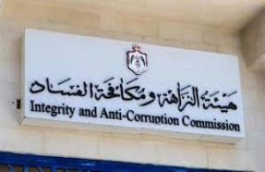 مسودة التنظيم الإداري لمكافحة الفساد