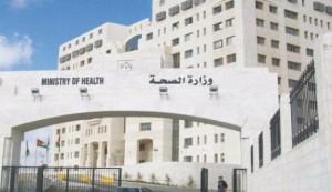 وزارة الصحة تنفي وجود اي اصابة بفيروس الكورونا داخل الاردن