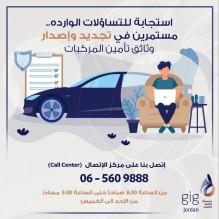 gig - jordan : مستمرين في تجديد وإصدار وثائق  تأمين المركبات