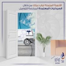 gig-jordan توفر خدمة توصيل الأدوية المزمنة من خلال الصيدليات المعتمده
