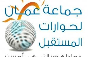 جماعة عمان لحورات المستقبل تحيي القوات المسلحة والأجهزة الأمنية والصحية وتدعو المواطنيين إلى الصبر والتلاحم