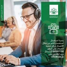 يسرنا استقبال استفساراتكم أو ملاحظاتكم من خلال مراكز خدمة التواصل المبينة. بنك القاهرة عمان