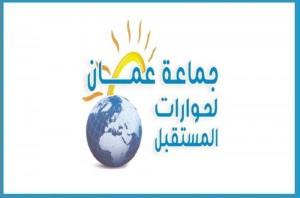 خلية الأزمة في جماعة عمان لحورات المستقبل. تواصل عملها