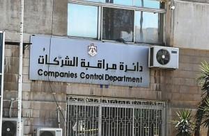 الحموري يوقف خدمة الاستعلام على موقع دائرة مراقبة الشركات لهذا السبب