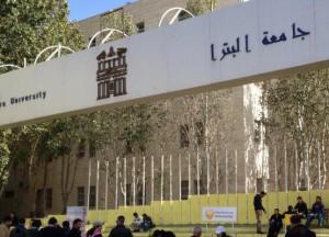 جامعة البترا تتبرع بمائة الف دينار  لصندوق #همة_وطن