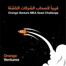 Orange تفتح فرص استثمارية للشركات الناشئة